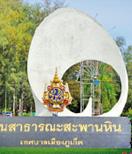 Phuket Attractive Place - Saphan hin park